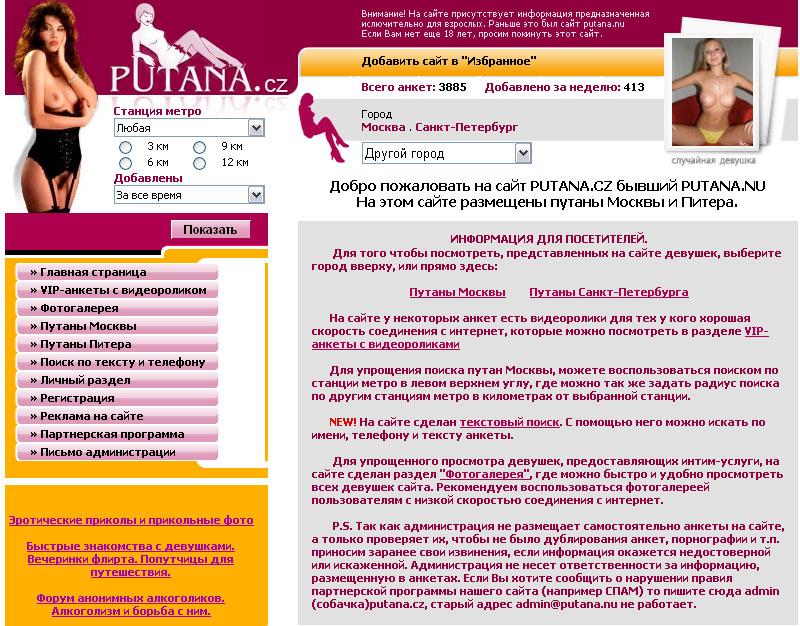 Сайты услуг проститутки шарья проститутка